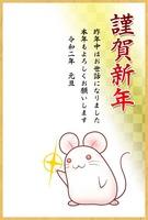 ネズミ年賀状