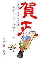 羽子板とネズミ年賀状